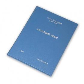 Oprava bakalářské práce - gramatika, čárky. - foto č. 1